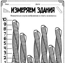 Измеряем здания