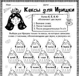 Кексы для Иришки