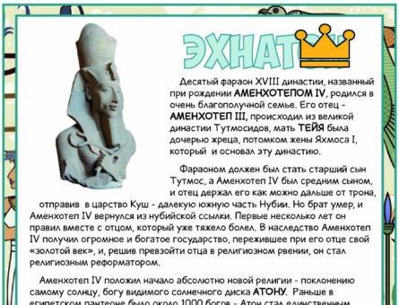 Рассказ о фараоне Эхнатоне