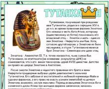 Рассказ о фараоне Тутанхамоне