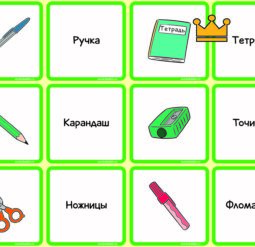 Школьные принадлежности - карточки соответствия